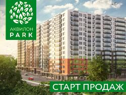 ЖК «Аквилон Park». Квартиры на старте продаж! Комфорт-класс от 2,9 млн рублей.